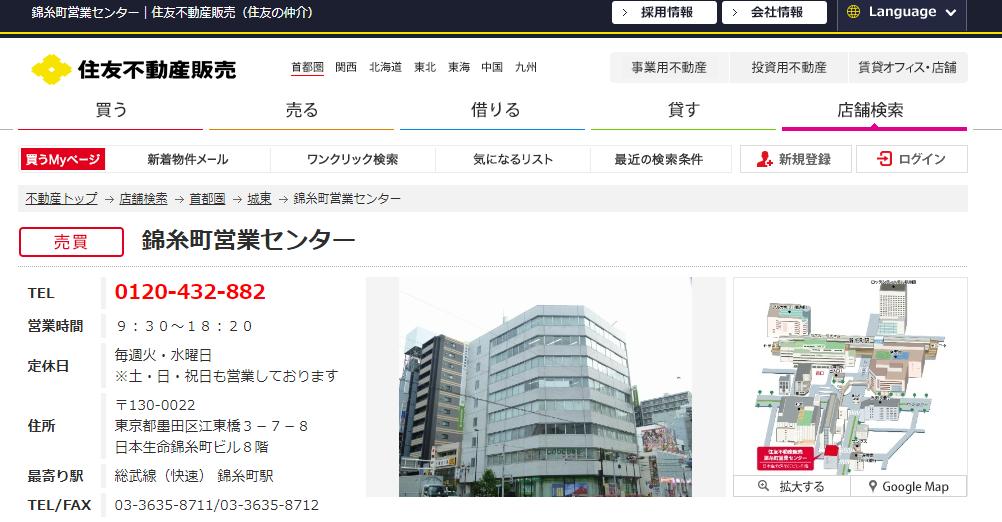 住友不動産 錦糸町営業センター