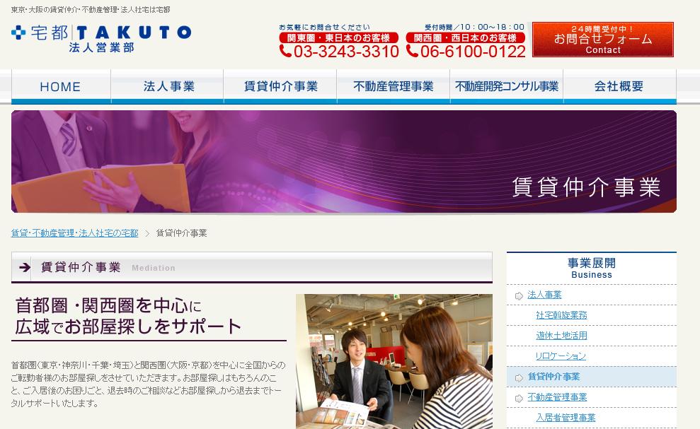 宅都(TAKUTO) 東京駅前店の評判・口コミ