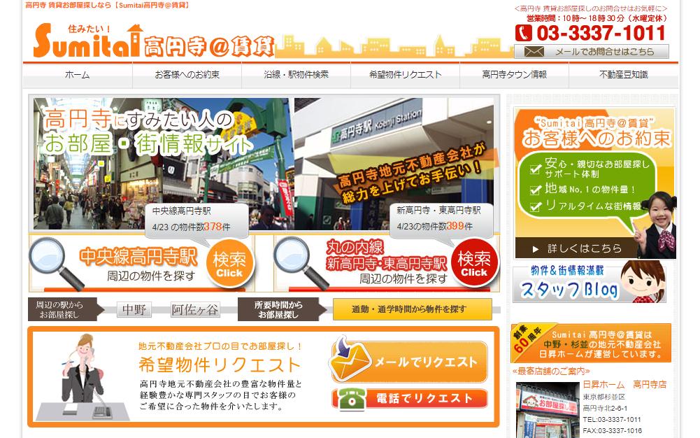 日昇ホーム 高円寺店の評判・口コミ