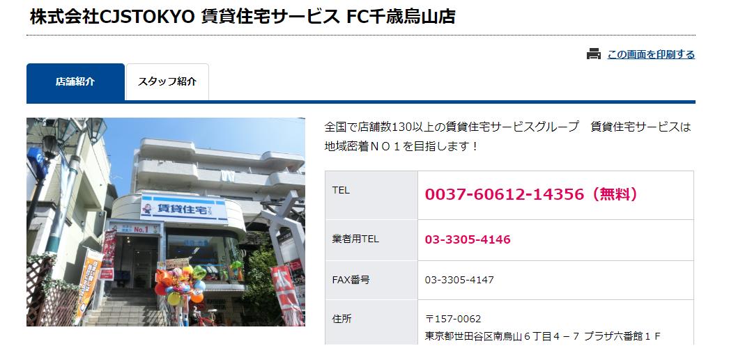 賃貸住宅サービス(CJS) 千歳烏山店