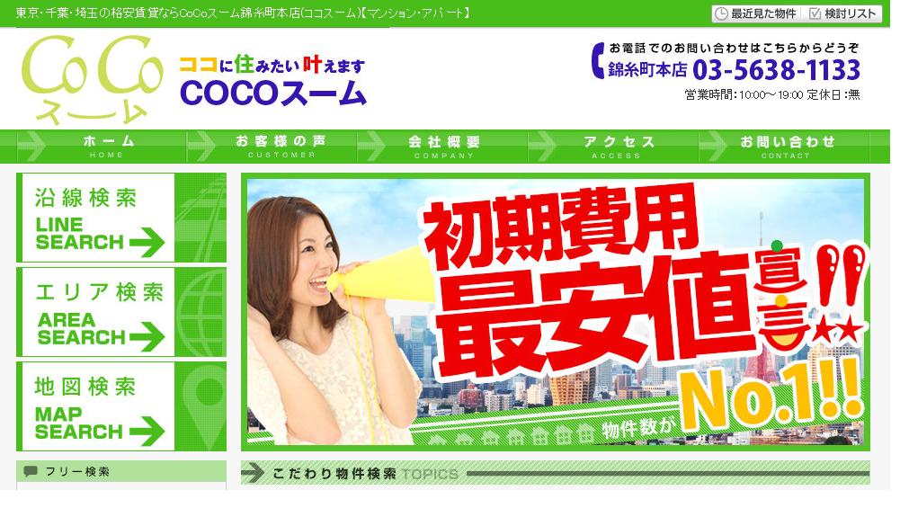 CoCoスーム 錦糸町本店
