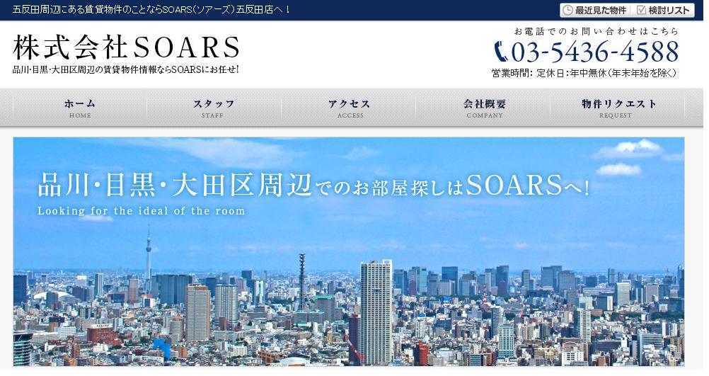 SOARS(ソアーズ) 五反田店の評判・口コミ