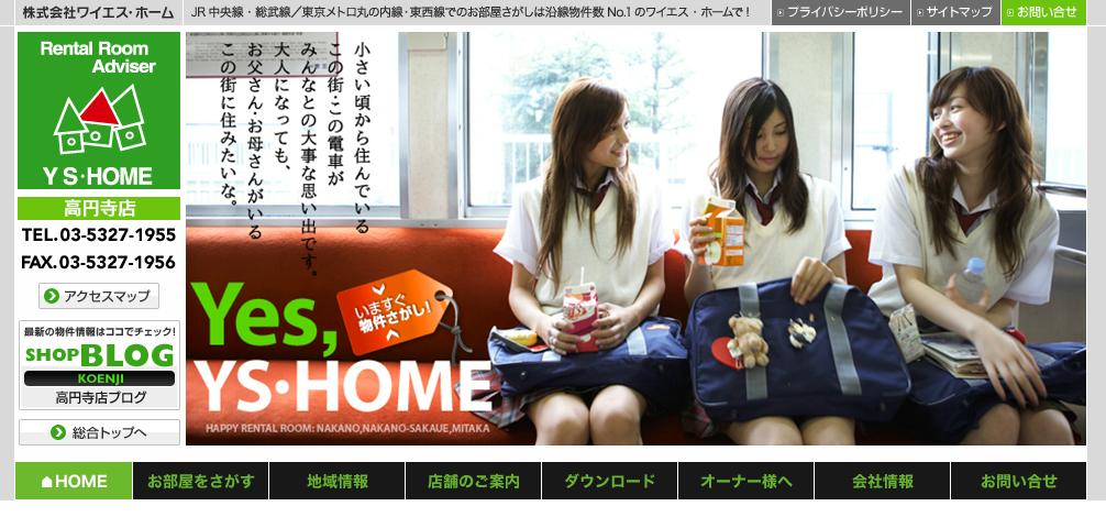 YSホーム 高円寺店