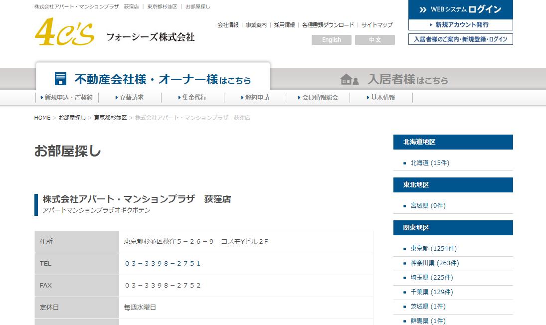 アパート・マンションプラザ 荻窪店の評判・口コミ