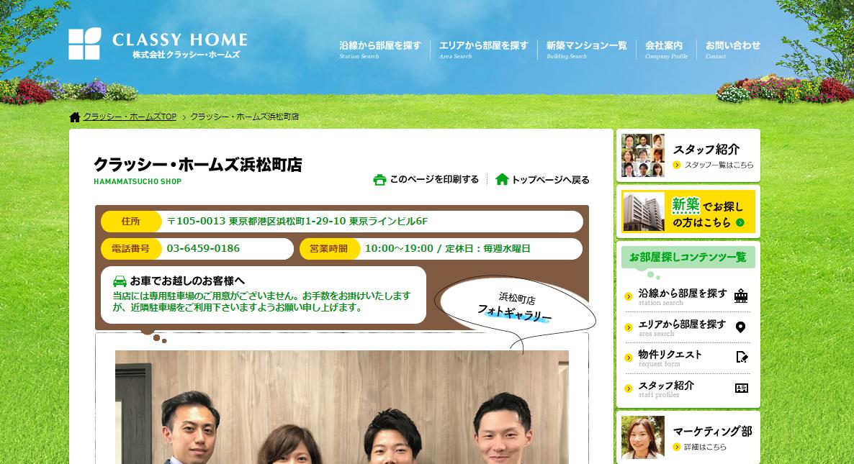クラッシー・ホームズ 浜松町店