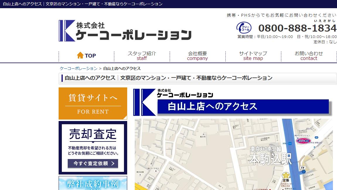 ケーコーポレーション 白山上店の評判・口コミ