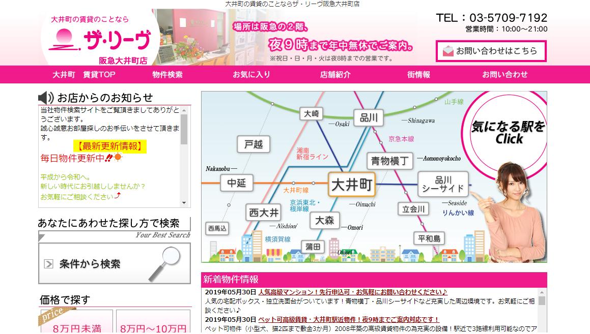 ザ・リーヴ 阪急大井町店の評判・口コミ