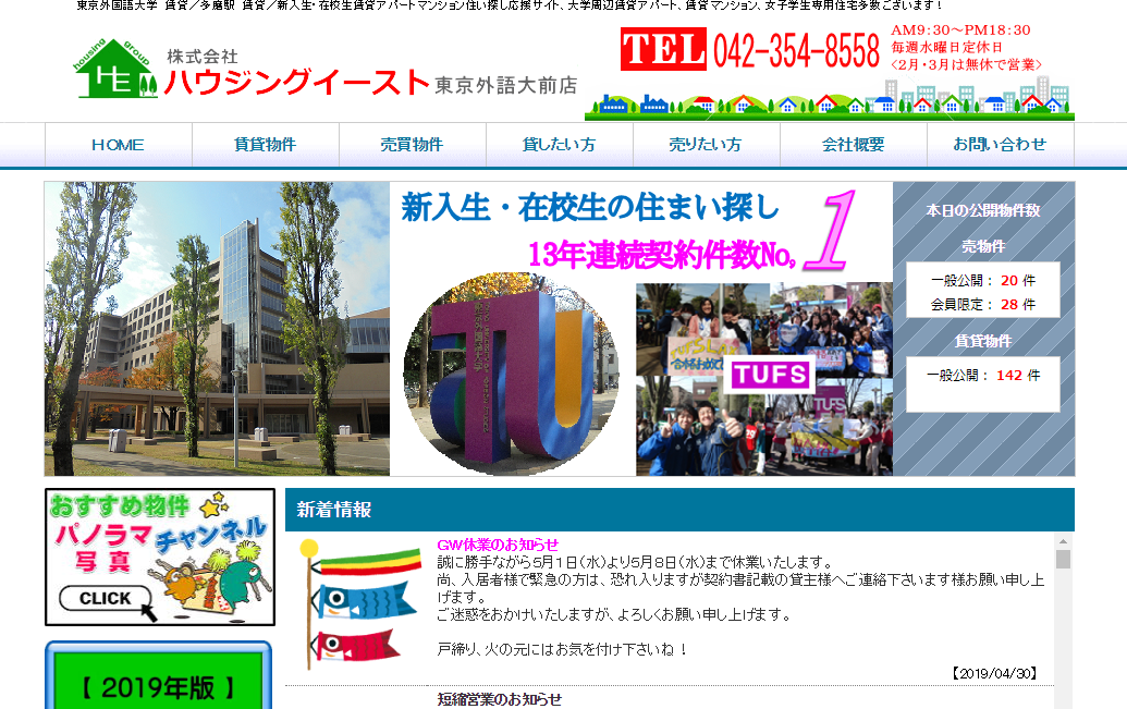 ハウジングイースト 東京外語大前店の評判・口コミ