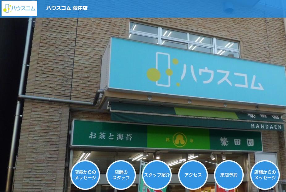 ハウスコム 荻窪店の評判・口コミ