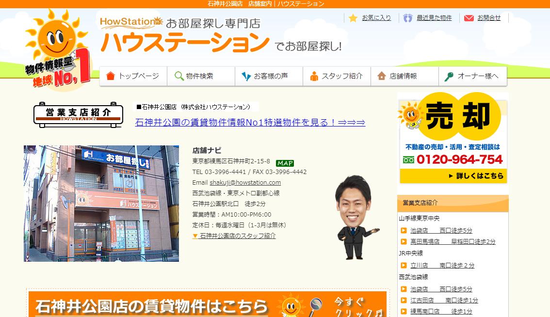 ハウステーション 石神井公園店