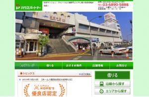 ハウスパートナー 西新井店