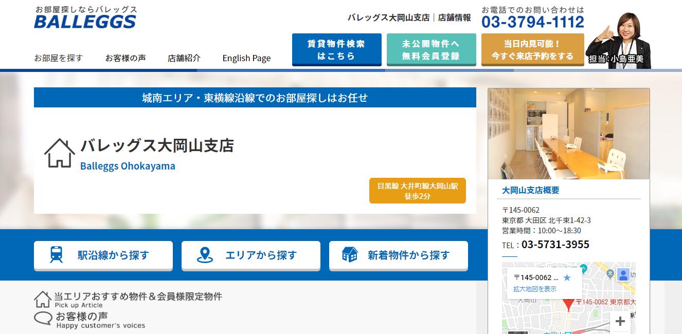 バレッグス 大岡山支店の評判・口コミ