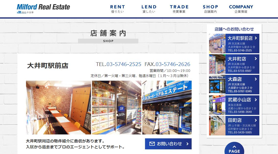 ミルフォード・リアルエステート 大井町駅前店の評判・口コミ
