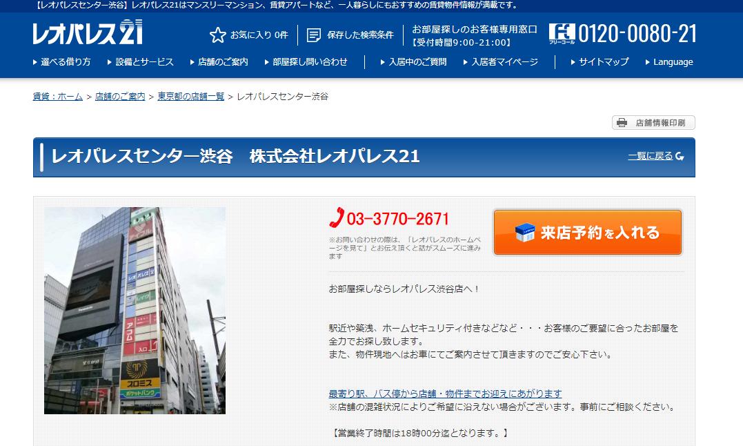 レオパレスセンター渋谷の評判・口コミ