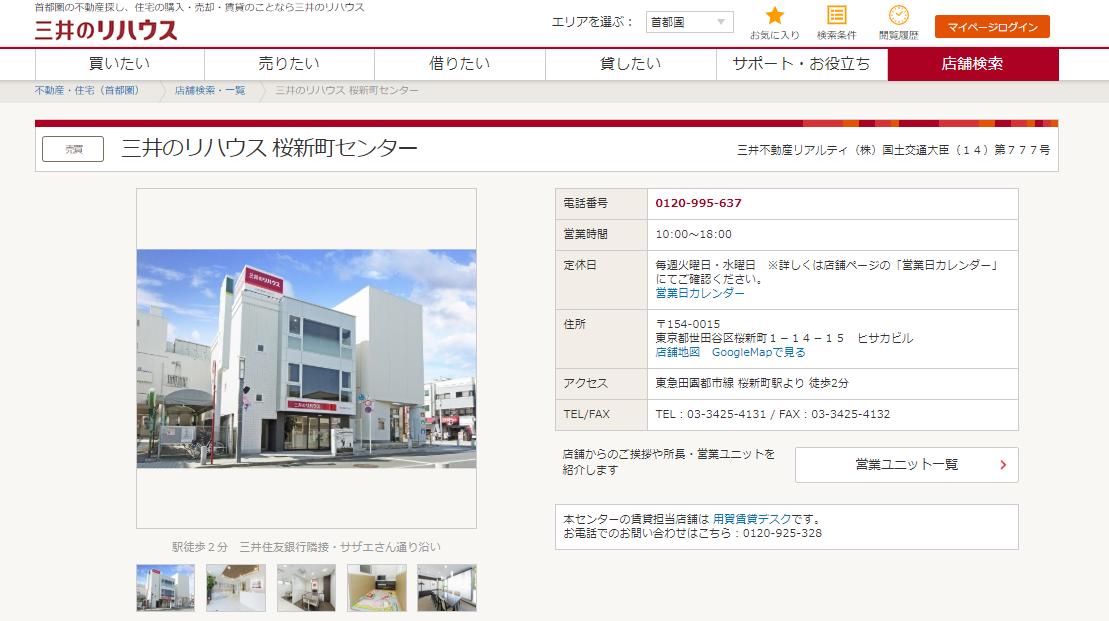 三井のリハウス 桜新町センター