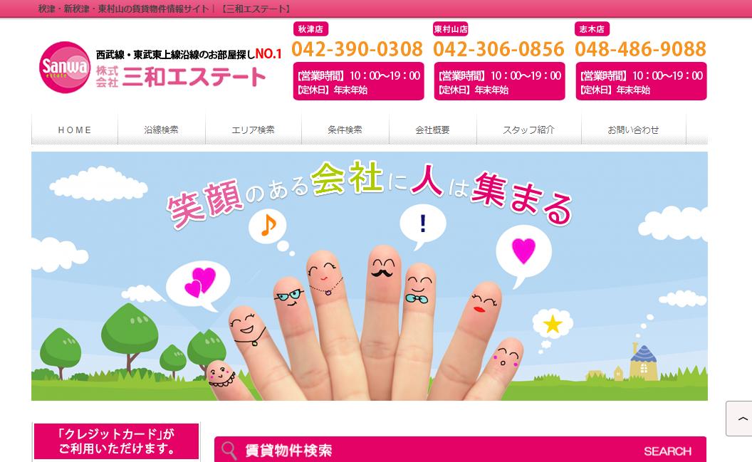 三和エステート 秋津店の評判・口コミ