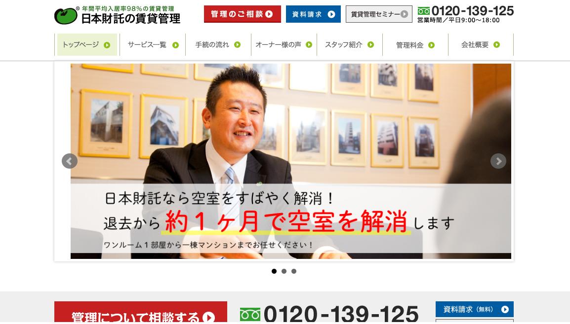日本財託 賃貸部門の評判・口コミ
