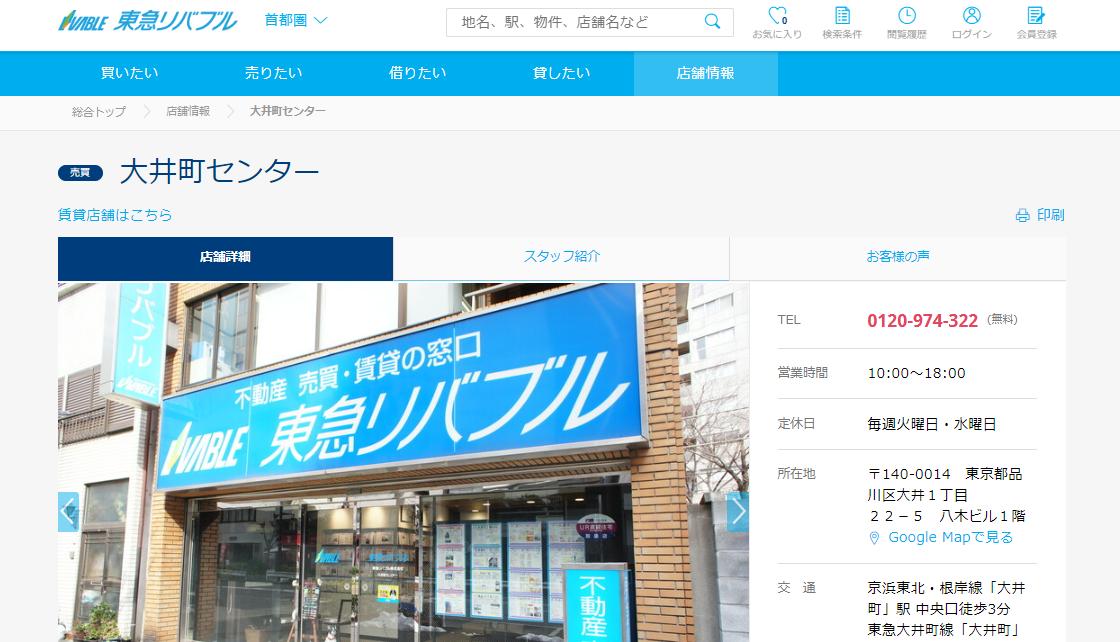 東急リバブル 大井町センターの評判・口コミ