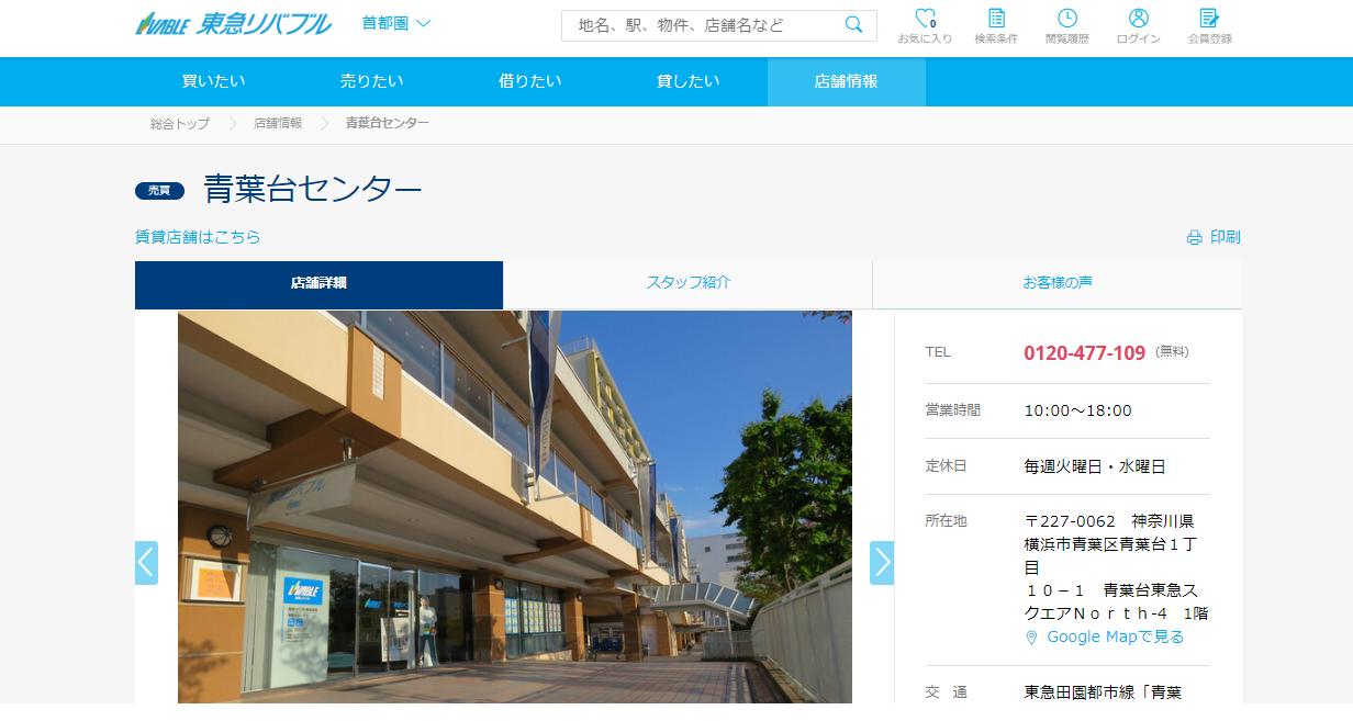 東急リバブル 青葉台センターの評判・口コミ