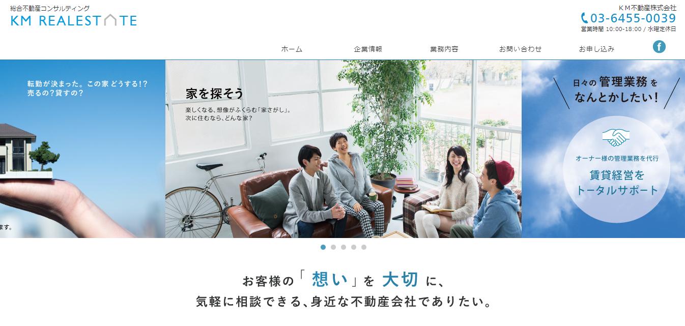 KM不動産の評判・口コミ