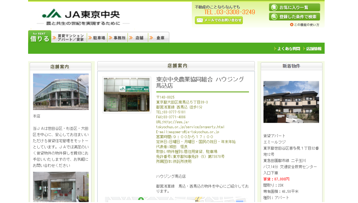 東京中央農業協同組合 ハウジング馬込店
