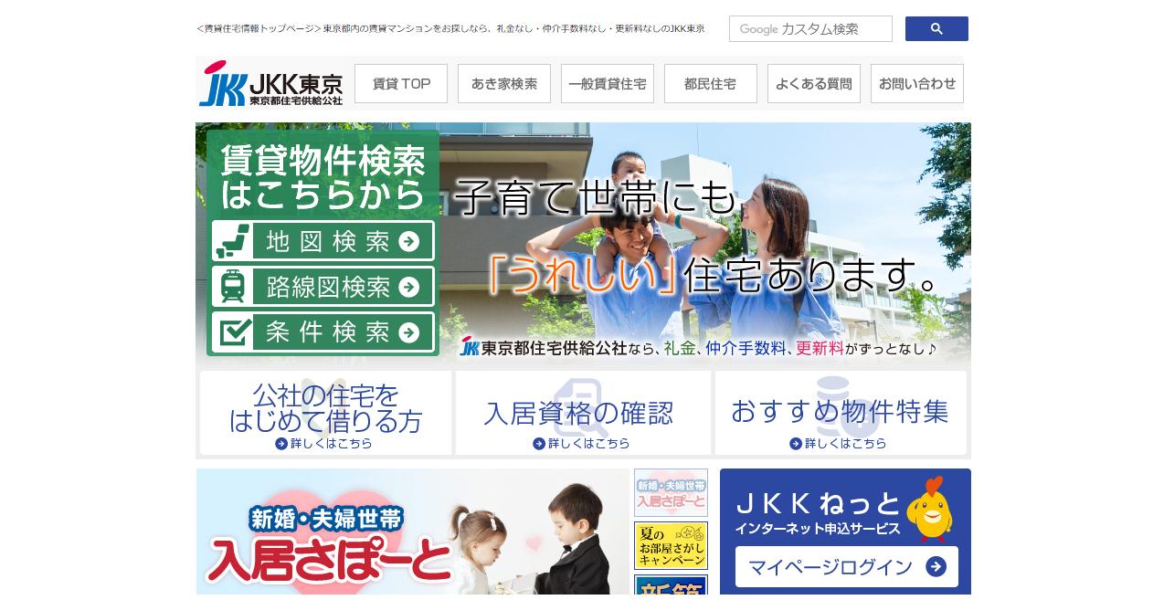 JKK(東京都住宅供給公社)
