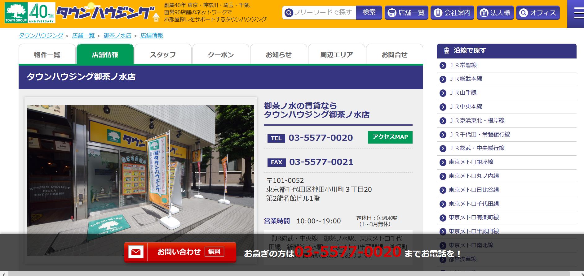 タウンハウジング 御茶ノ水店