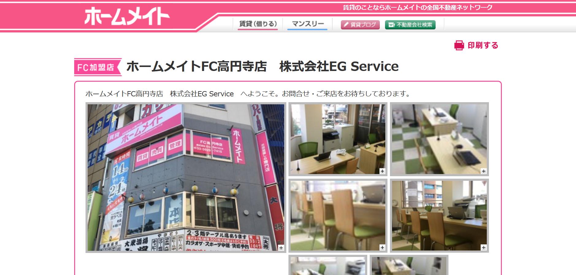 ホームメイト FC高円寺店
