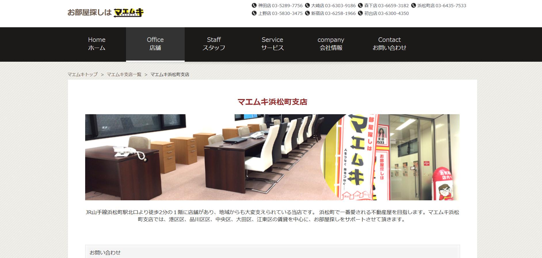 マエムキ 浜松町支店