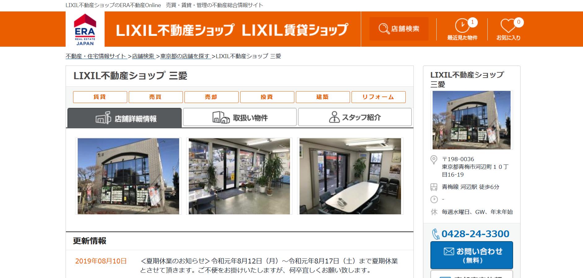 LIXIL不動産ショップ三愛