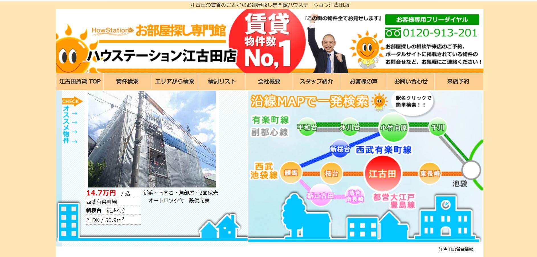 ハウスステーション 江古田店