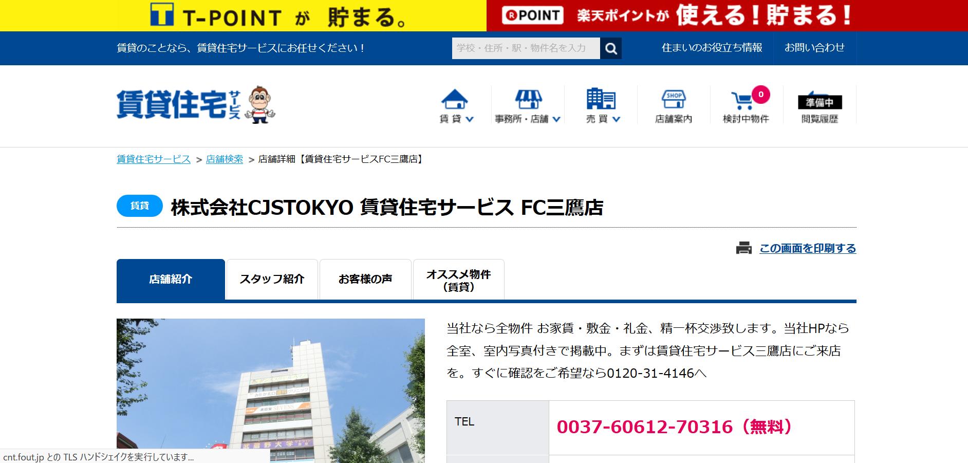 賃貸住宅サービス FC三鷹店