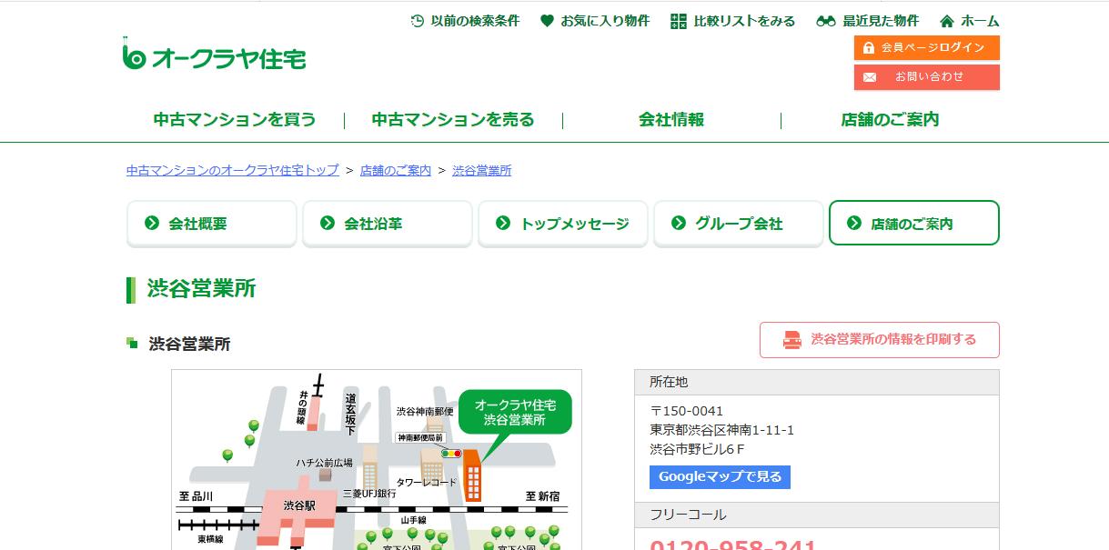 オオクラヤ住宅 渋谷営業所