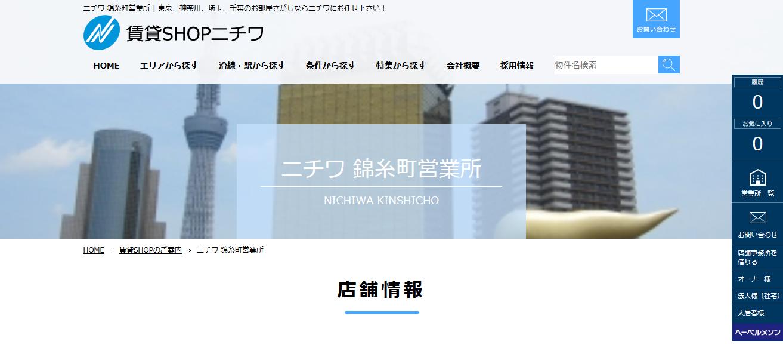 ニチワ 錦糸町営業所