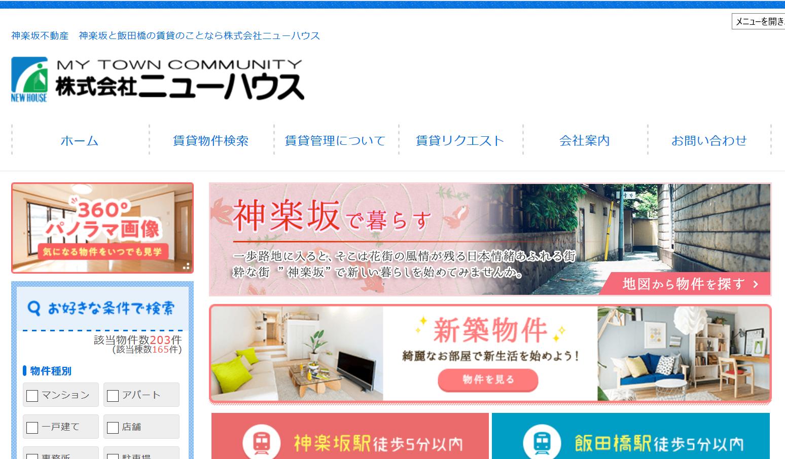 ニューハウス 飯田橋店