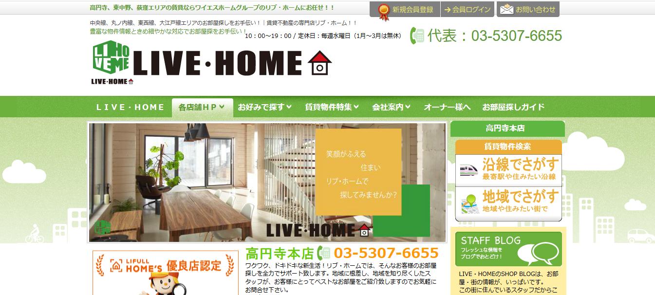 リブホーム 高円寺本店