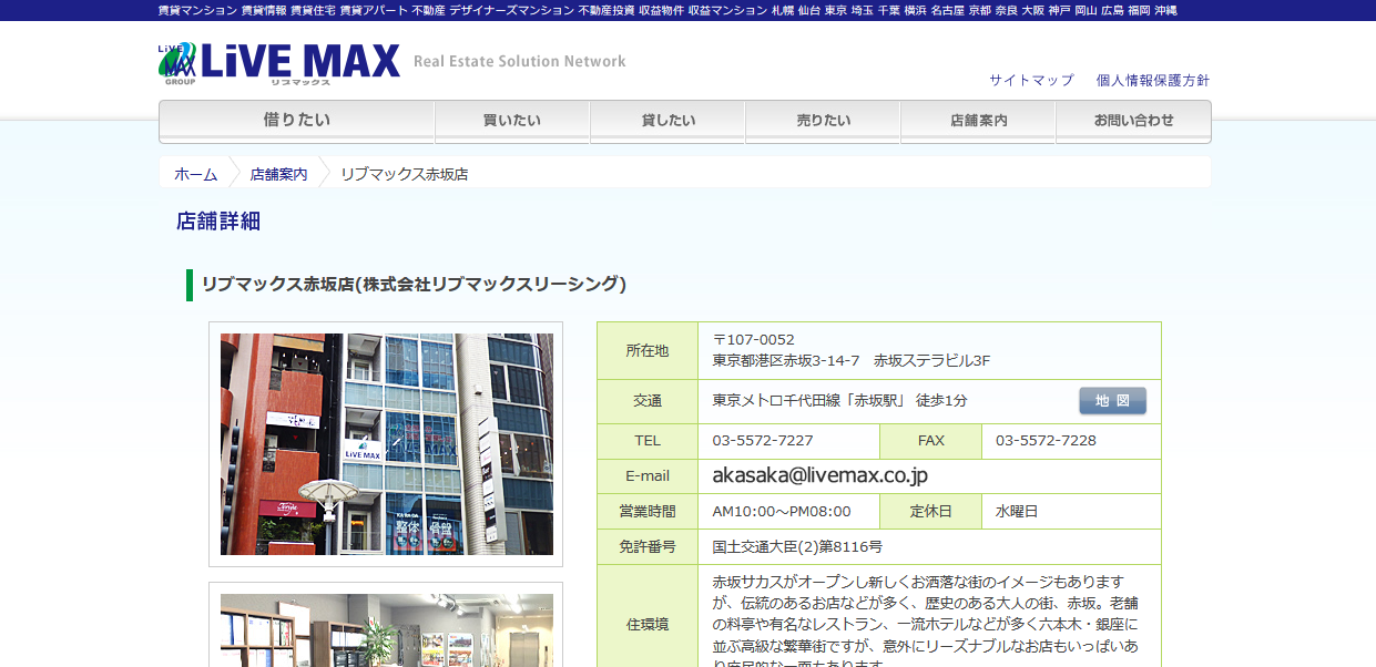リブマックス 赤坂店