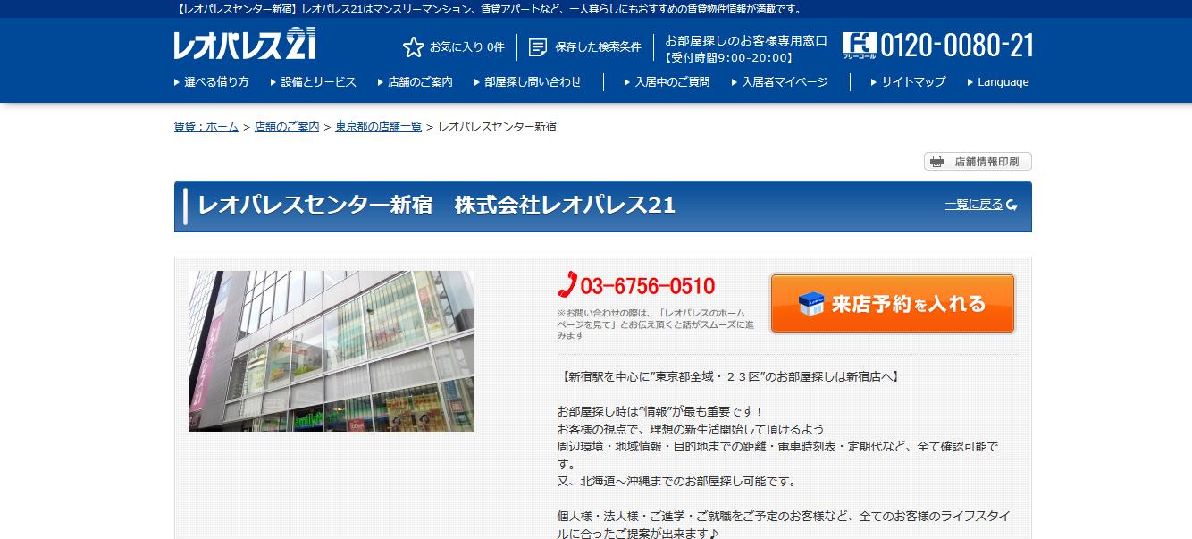レオパレスセンター 新宿