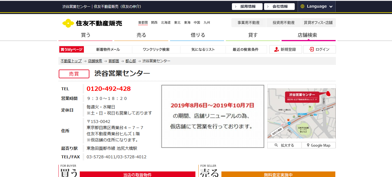 住友不動産販売 渋谷営業センター