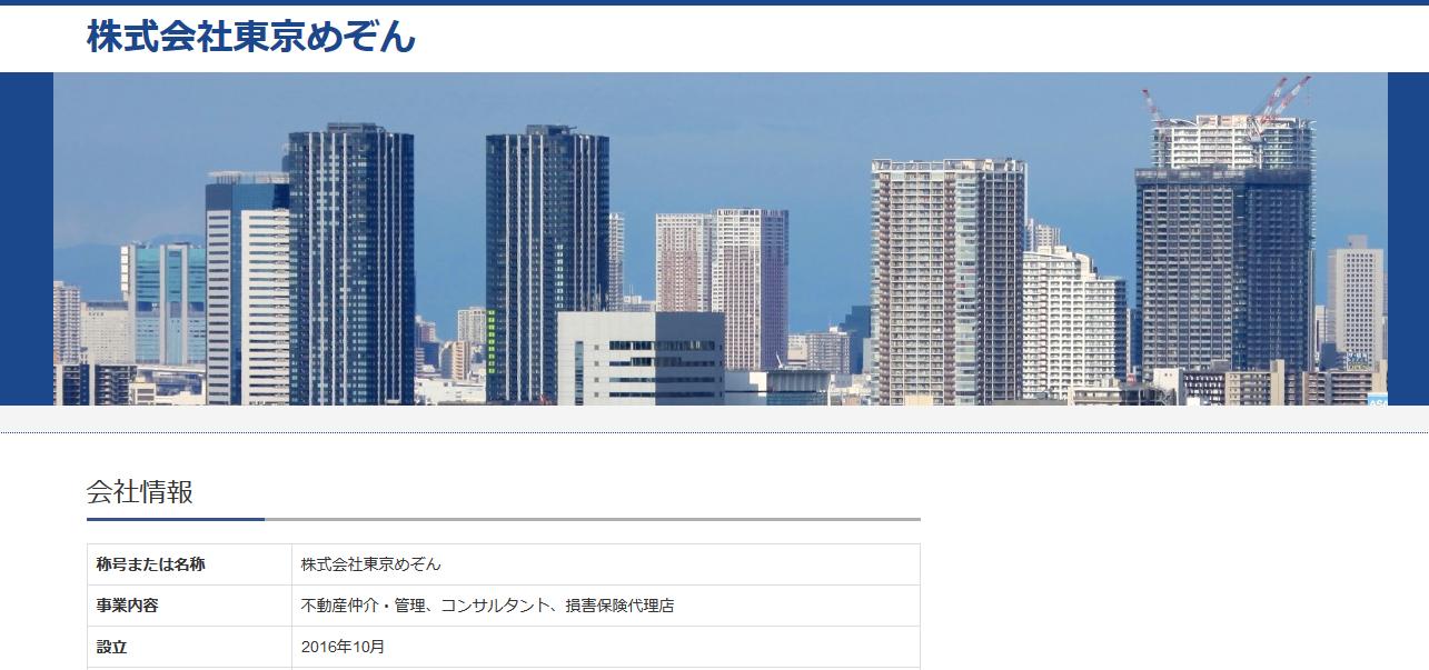 東京めぞん
