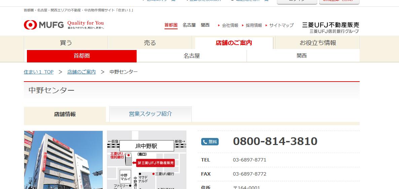三菱UFJ不動産販売 中野センター