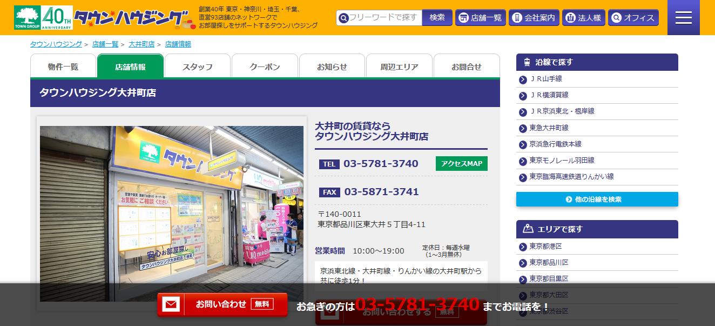 タウンハウジング 大井町店