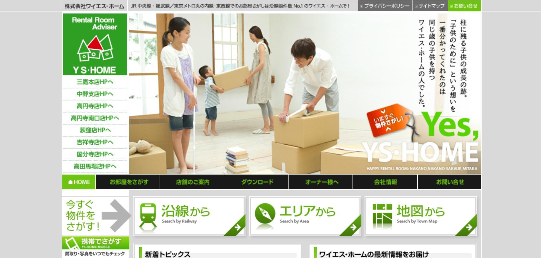 【閉店】ワイエス・ホーム 中野坂上店