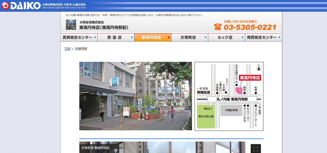 大幸住宅 東高円寺店