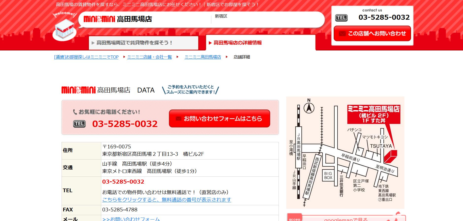 ミニミニ 高田馬場店