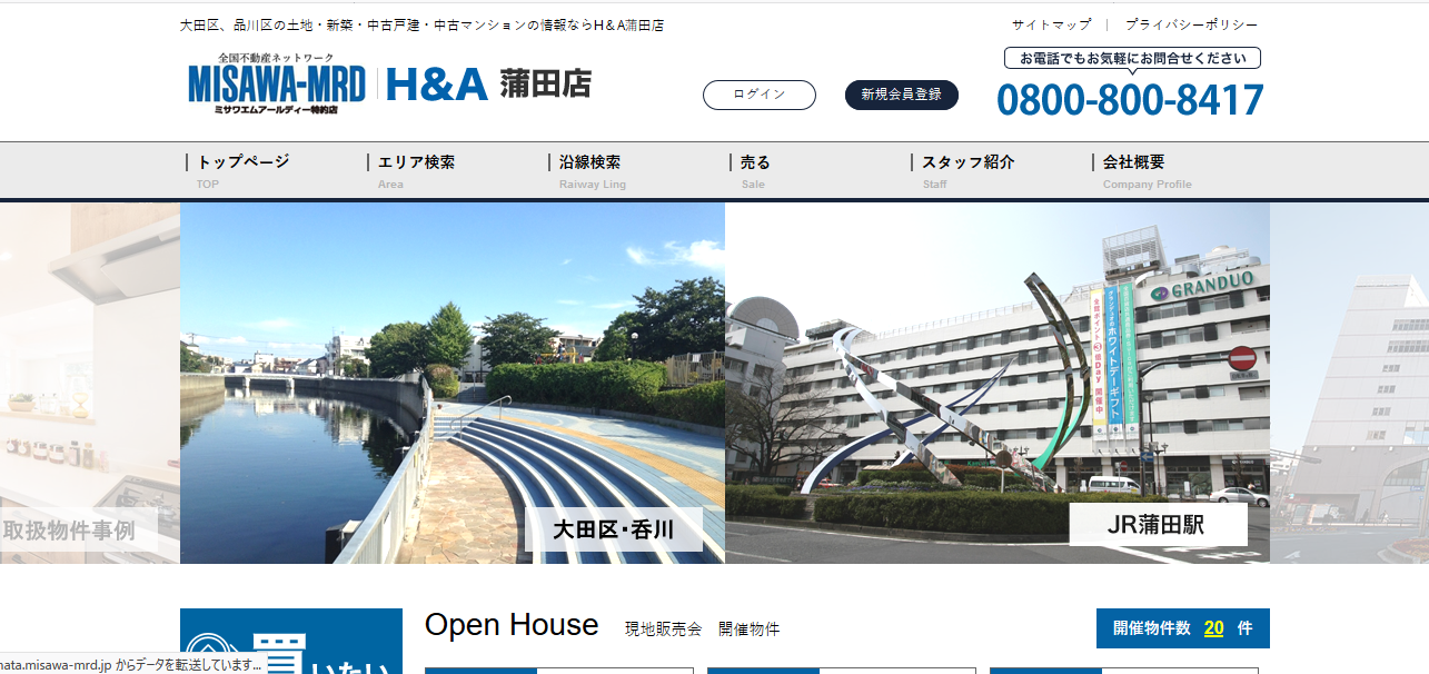 H&A 蒲田店