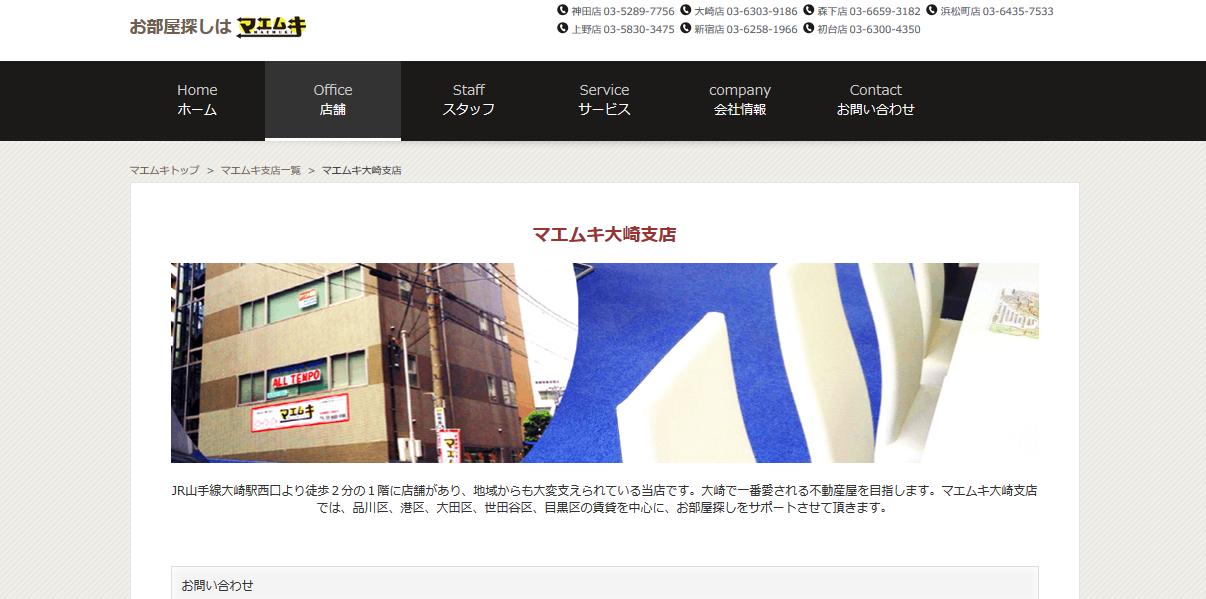 マエムキ 大崎支店
