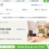 小田急不動産 経堂店