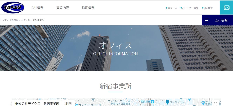 テイクス 新宿事業所