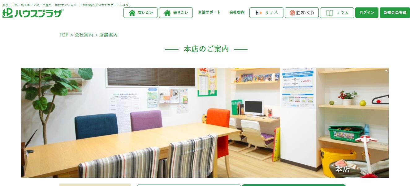 ハウスプラザ 本社綾瀬店